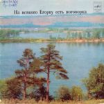 Чем угощали дождик, аудиосказка (1979)