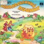 Заколдованный пудинг, аудиосказка аудиоспектакли советские с пластинок