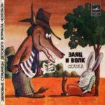 Заяц и Волк аудиосказка 1980 весёлые аудиосказки про животных