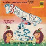 Заяц и ёж, аудиосказка немецкая аудиосказка перед сном для маленьких детей