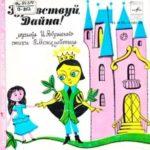 Здравствуй Дайна любимые сказки нашего детсва с советских пластинок