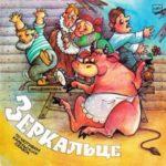 Зеркальце аудиосказка собрание аудио сказок для прослушивания детям пластинка СССР бесплатно