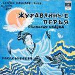 Журавлиные перья, аудиосказка (1980)