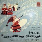 Зима в королевстве загадок, аудиосказка сказки чтобы слушать в хорошем качестве аудио записи deti online