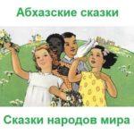 Читать ОНЛАЙН текст народной абхазской сказки в русском переводе для ребят большая коллекция коротких поучительных смешных интересных сказочных рассказов страны Абхазия бесплатная книга в помощь школьникам большие буквы легко читаются народность абхазы