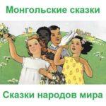 Прочитайте популярные монгольские сказки детям в русском пересказе онлайн на ночь перед сном волшебный мир с иллюстрацией герой монголец монголка монгольские дети звери птицы сказочные существа фольклор монгольского народа бесплатная коллекция алиса поможет найти любую сказку для чтения большими буквами все тексты мифы легенды этнос страны Монголии скачиваем короткие распечатываем сказку полностью deti online 5 класс 4 класс 6 класс 3 класс 2 класс 1 класс школы